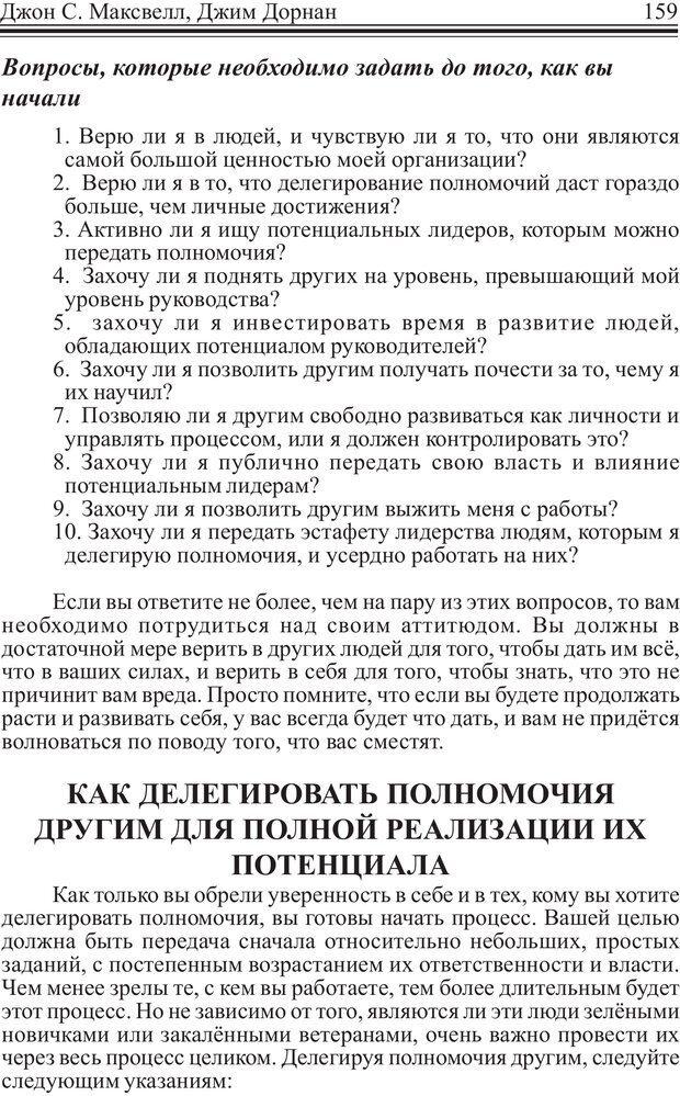 PDF. Как стать человеком влияния. Максвелл Д. Страница 158. Читать онлайн