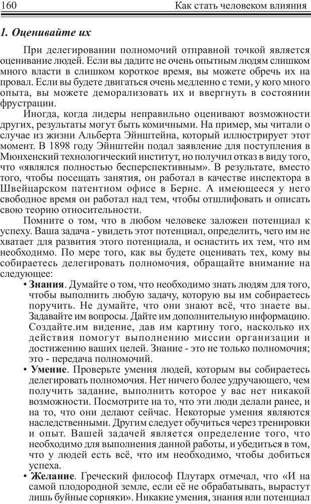 PDF. Как стать человеком влияния. Максвелл Д. Страница 159. Читать онлайн