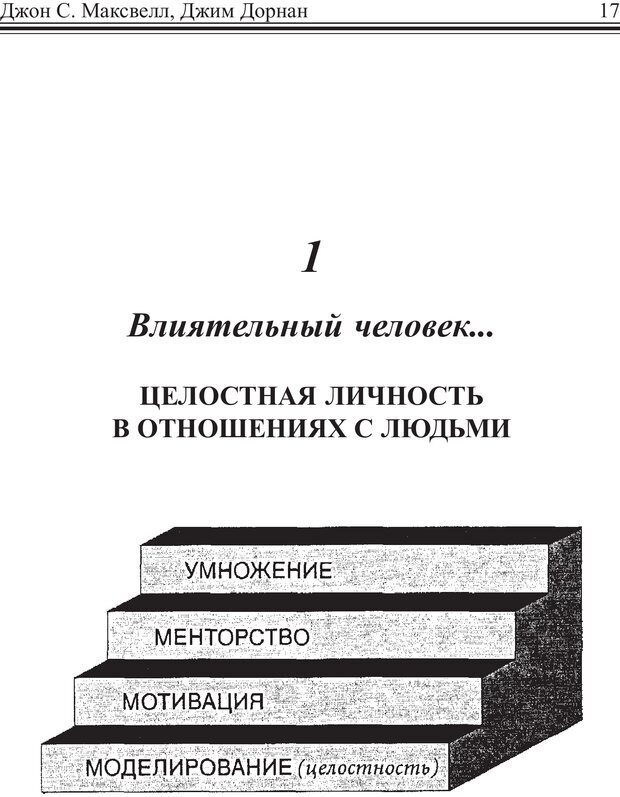 PDF. Как стать человеком влияния. Максвелл Д. Страница 16. Читать онлайн
