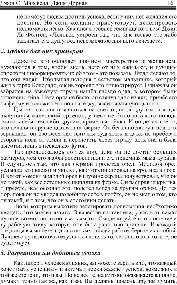 PDF. Как стать человеком влияния. Максвелл Д. Страница 160. Читать онлайн