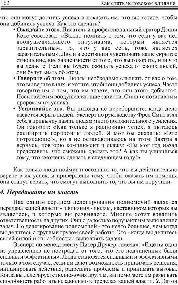 PDF. Как стать человеком влияния. Максвелл Д. Страница 161. Читать онлайн