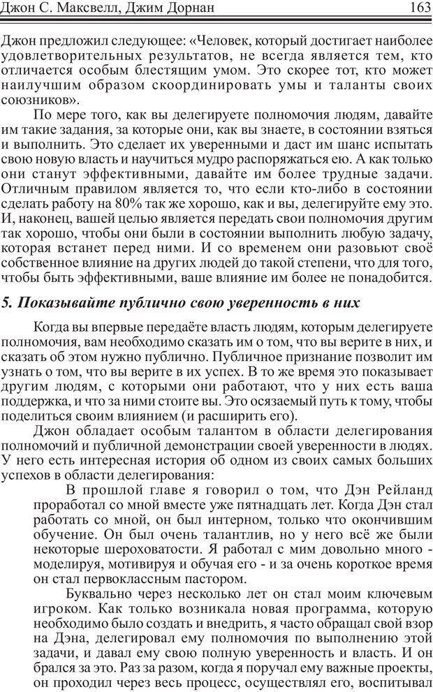 PDF. Как стать человеком влияния. Максвелл Д. Страница 162. Читать онлайн