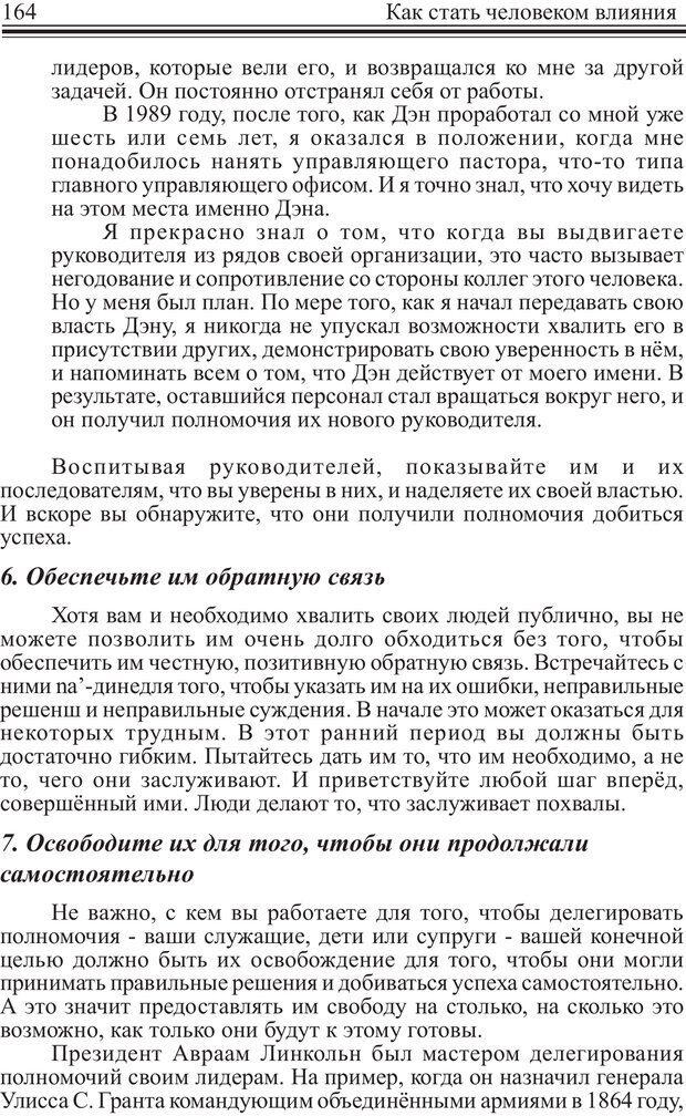 PDF. Как стать человеком влияния. Максвелл Д. Страница 163. Читать онлайн