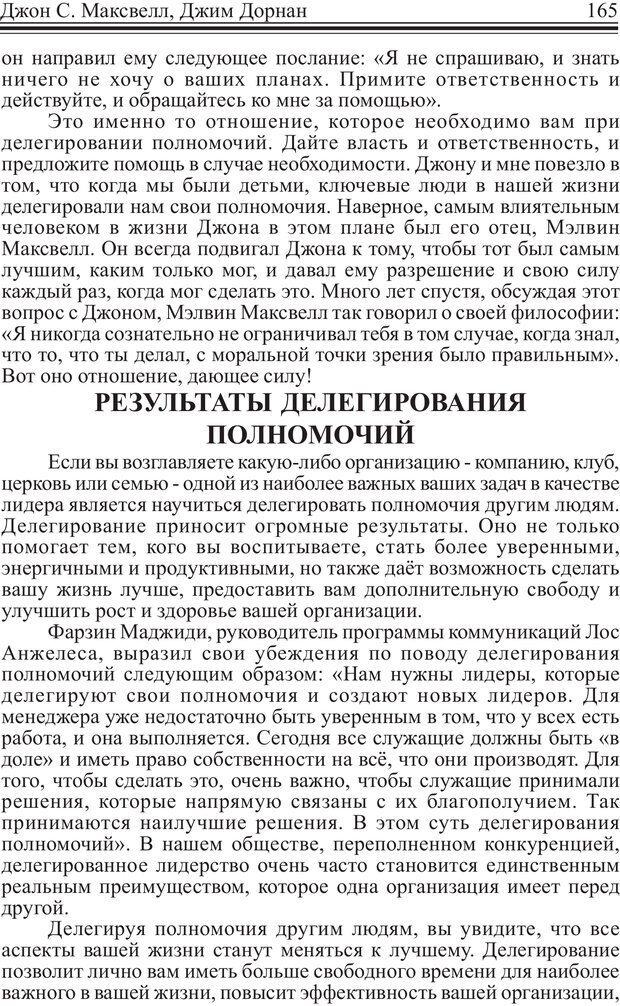PDF. Как стать человеком влияния. Максвелл Д. Страница 164. Читать онлайн