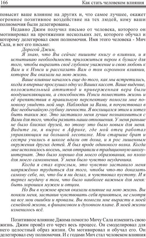PDF. Как стать человеком влияния. Максвелл Д. Страница 165. Читать онлайн