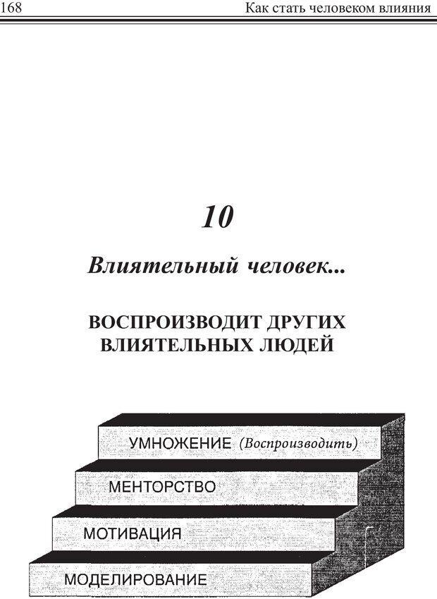 PDF. Как стать человеком влияния. Максвелл Д. Страница 167. Читать онлайн