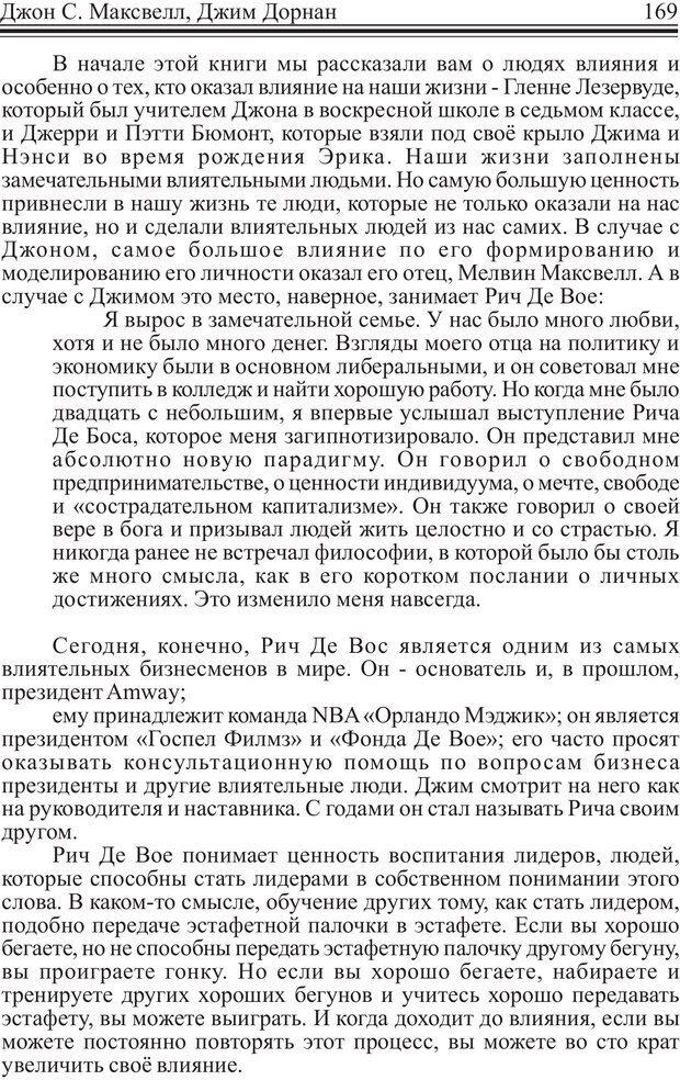 PDF. Как стать человеком влияния. Максвелл Д. Страница 168. Читать онлайн