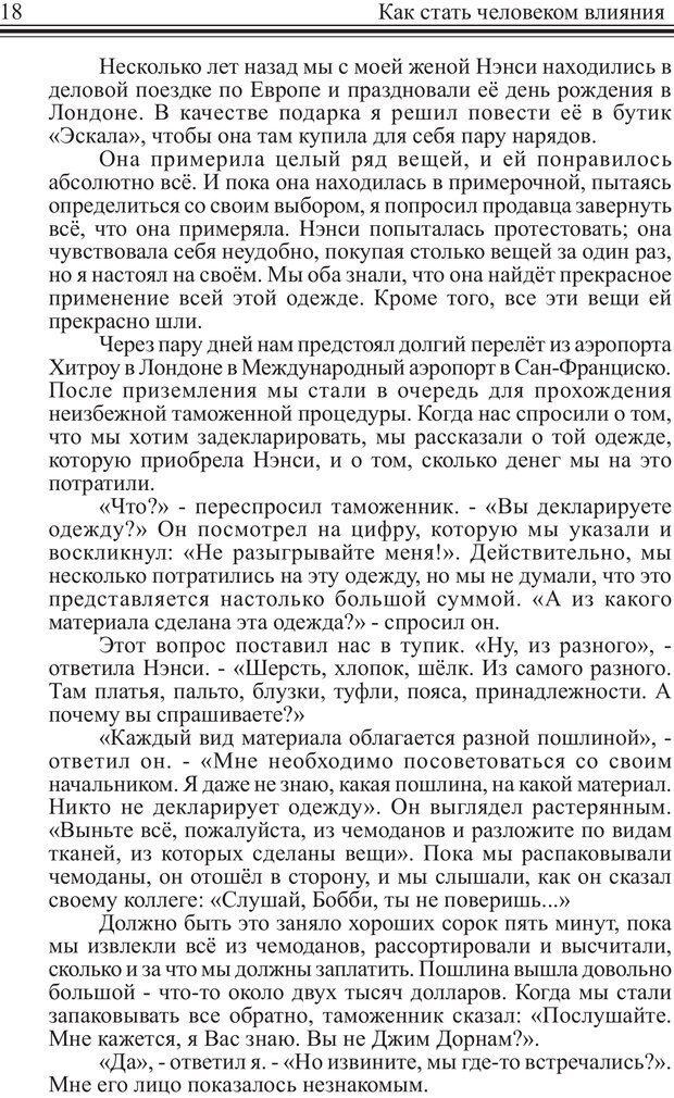 PDF. Как стать человеком влияния. Максвелл Д. Страница 17. Читать онлайн