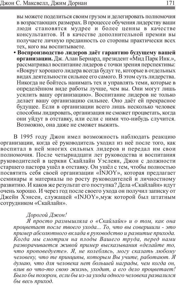 PDF. Как стать человеком влияния. Максвелл Д. Страница 170. Читать онлайн