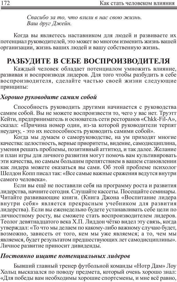 PDF. Как стать человеком влияния. Максвелл Д. Страница 171. Читать онлайн