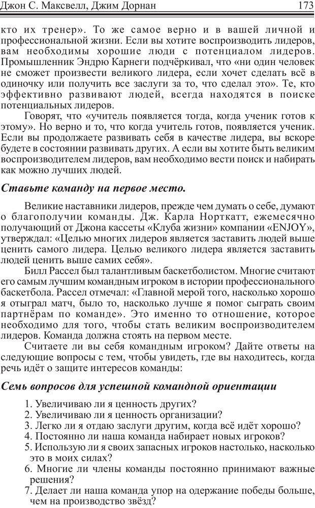 PDF. Как стать человеком влияния. Максвелл Д. Страница 172. Читать онлайн