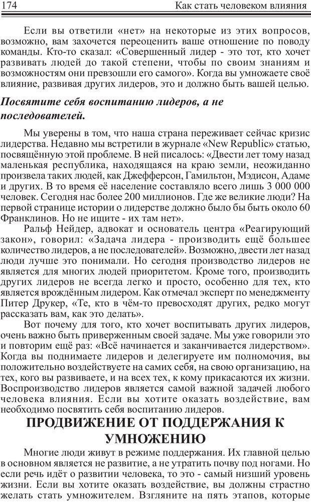 PDF. Как стать человеком влияния. Максвелл Д. Страница 173. Читать онлайн
