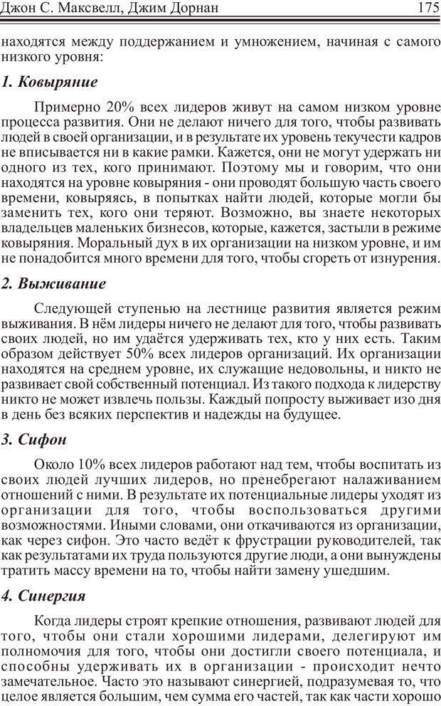 PDF. Как стать человеком влияния. Максвелл Д. Страница 174. Читать онлайн