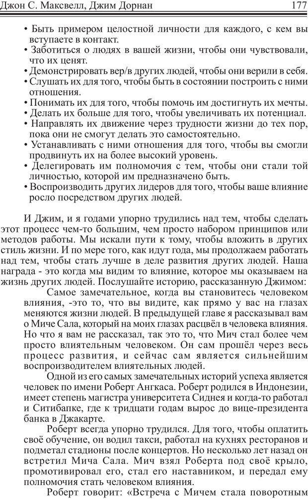 PDF. Как стать человеком влияния. Максвелл Д. Страница 176. Читать онлайн