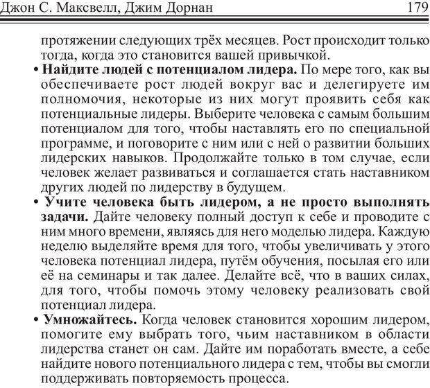 PDF. Как стать человеком влияния. Максвелл Д. Страница 178. Читать онлайн