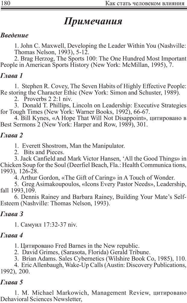 PDF. Как стать человеком влияния. Максвелл Д. Страница 179. Читать онлайн