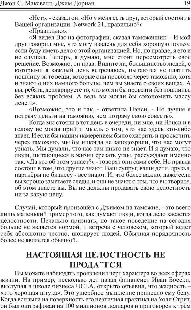 PDF. Как стать человеком влияния. Максвелл Д. Страница 18. Читать онлайн