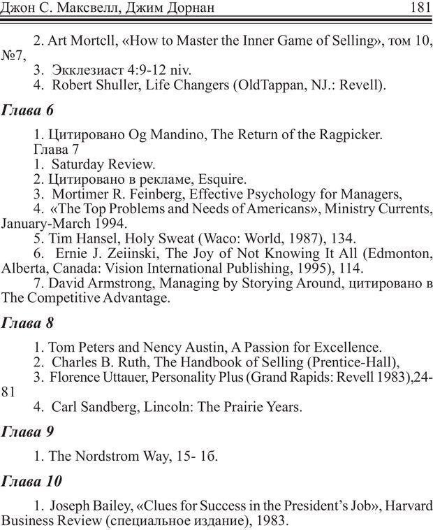 PDF. Как стать человеком влияния. Максвелл Д. Страница 180. Читать онлайн