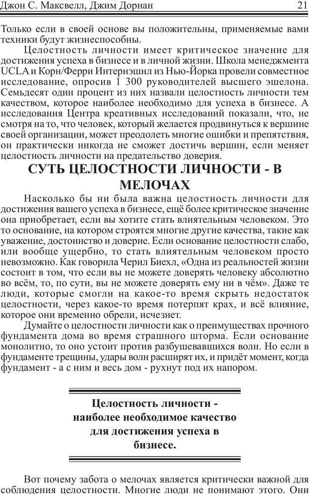 PDF. Как стать человеком влияния. Максвелл Д. Страница 20. Читать онлайн