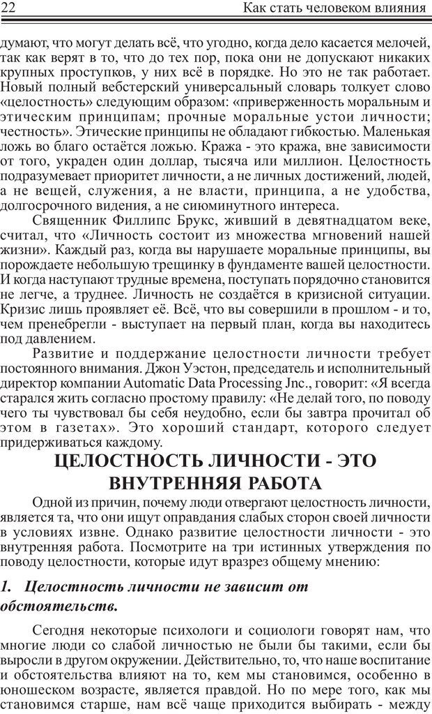 PDF. Как стать человеком влияния. Максвелл Д. Страница 21. Читать онлайн