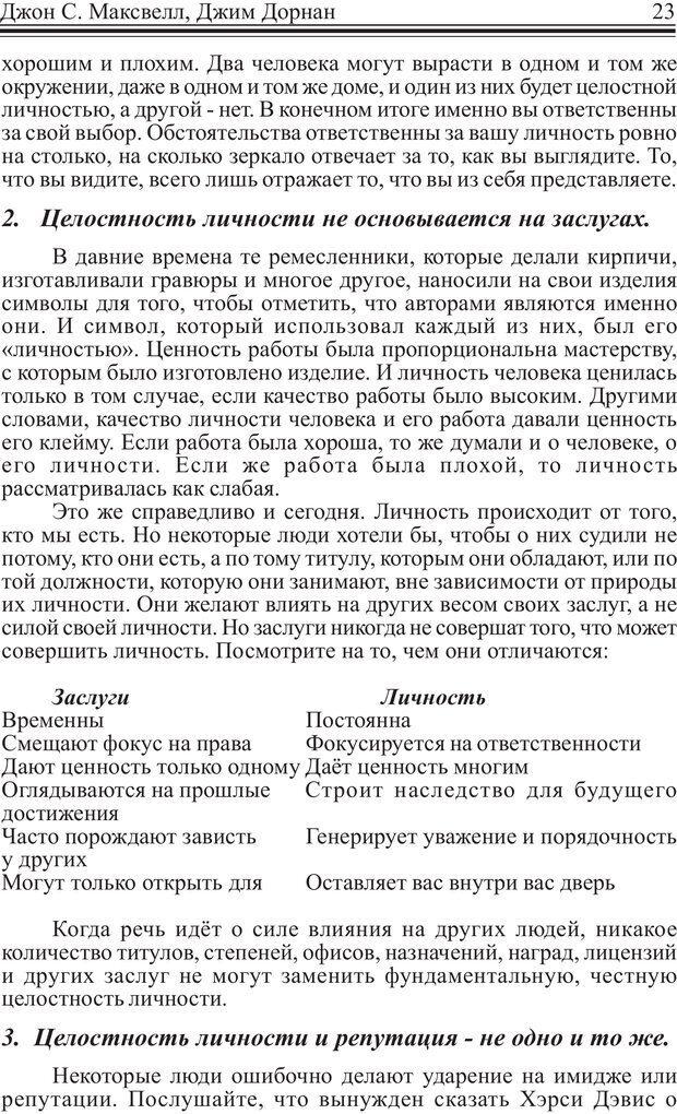 PDF. Как стать человеком влияния. Максвелл Д. Страница 22. Читать онлайн