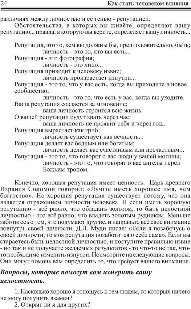 PDF. Как стать человеком влияния. Максвелл Д. Страница 23. Читать онлайн