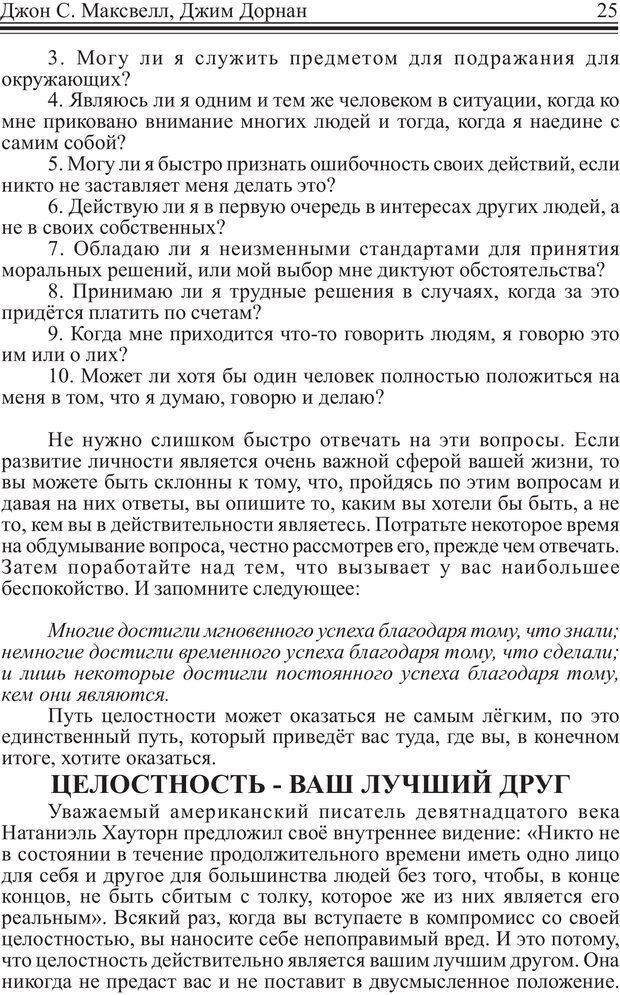 PDF. Как стать человеком влияния. Максвелл Д. Страница 24. Читать онлайн