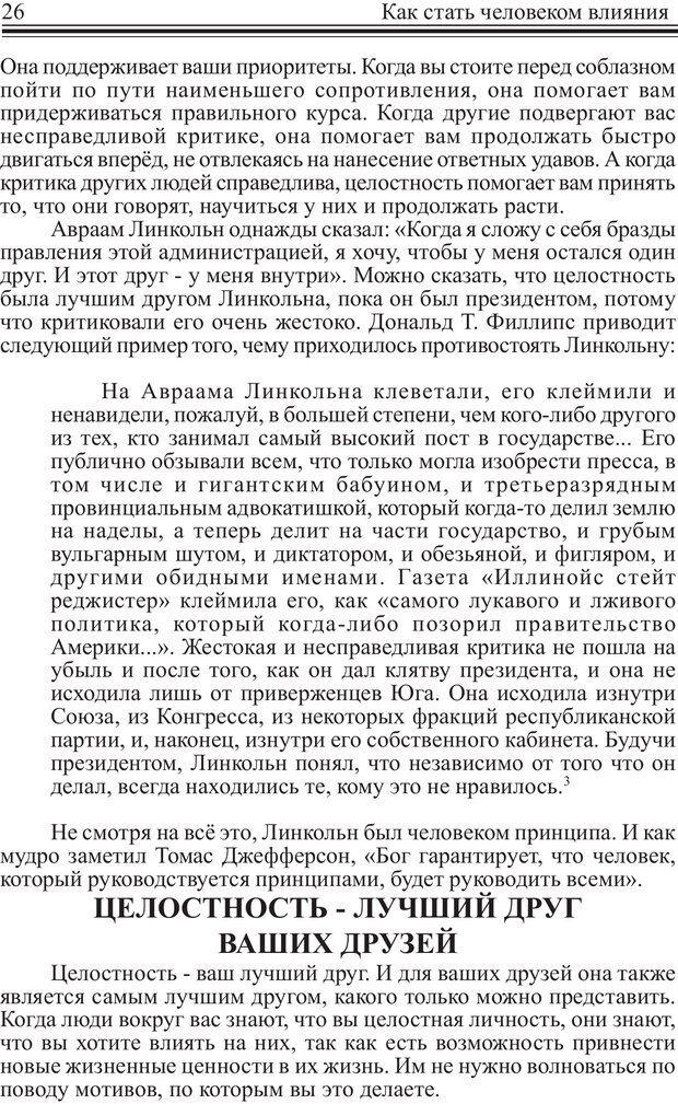 PDF. Как стать человеком влияния. Максвелл Д. Страница 25. Читать онлайн