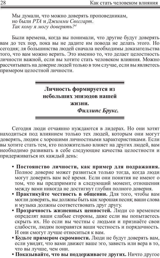 PDF. Как стать человеком влияния. Максвелл Д. Страница 27. Читать онлайн