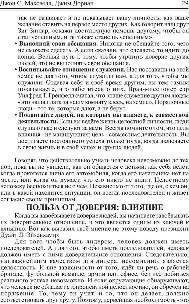 PDF. Как стать человеком влияния. Максвелл Д. Страница 28. Читать онлайн