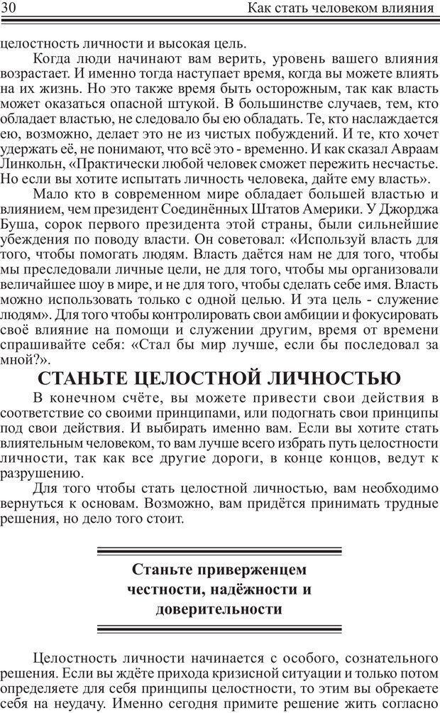 PDF. Как стать человеком влияния. Максвелл Д. Страница 29. Читать онлайн