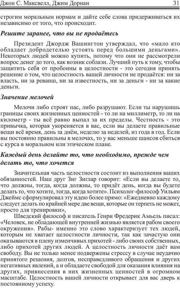PDF. Как стать человеком влияния. Максвелл Д. Страница 30. Читать онлайн