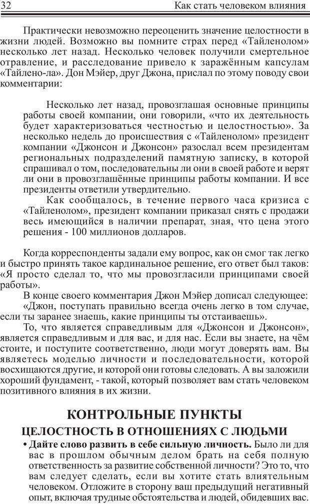 PDF. Как стать человеком влияния. Максвелл Д. Страница 31. Читать онлайн