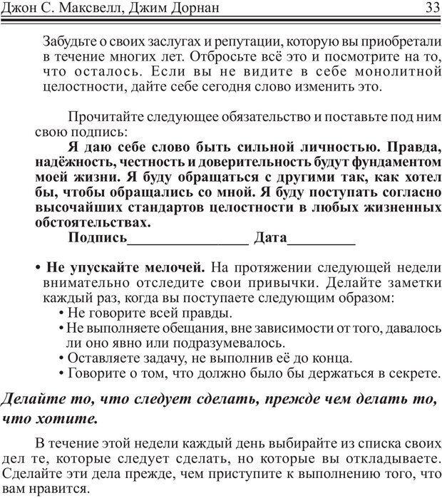 PDF. Как стать человеком влияния. Максвелл Д. Страница 32. Читать онлайн