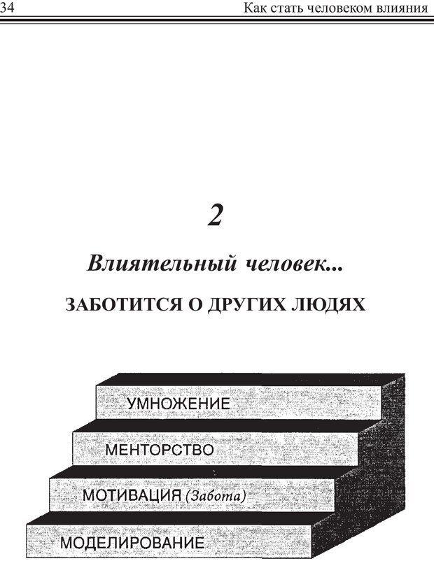 PDF. Как стать человеком влияния. Максвелл Д. Страница 33. Читать онлайн