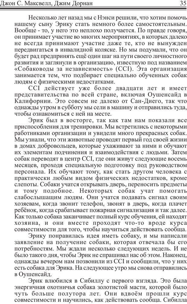 PDF. Как стать человеком влияния. Максвелл Д. Страница 34. Читать онлайн