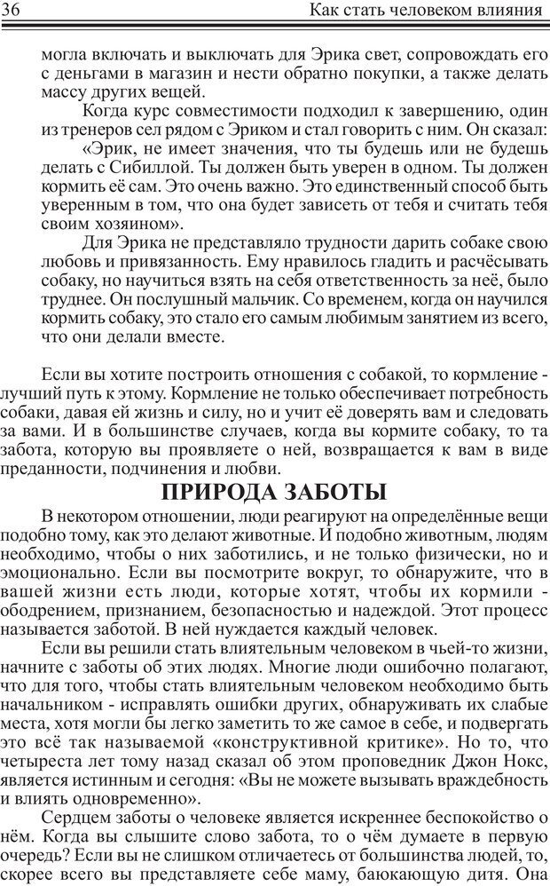 PDF. Как стать человеком влияния. Максвелл Д. Страница 35. Читать онлайн