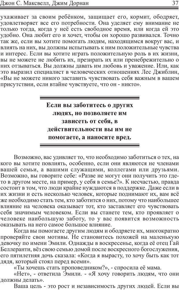 PDF. Как стать человеком влияния. Максвелл Д. Страница 36. Читать онлайн