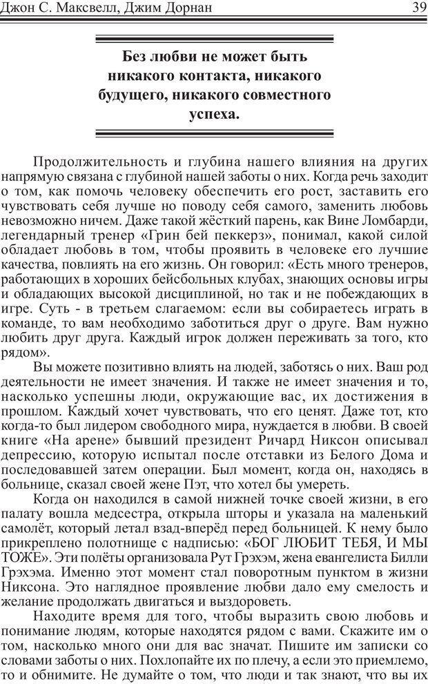 PDF. Как стать человеком влияния. Максвелл Д. Страница 38. Читать онлайн