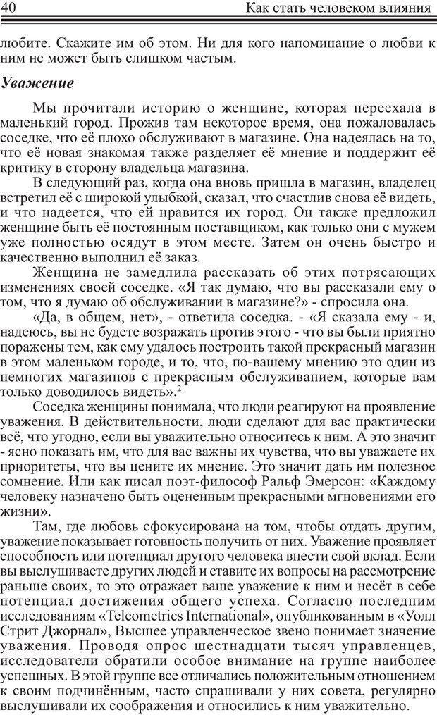 PDF. Как стать человеком влияния. Максвелл Д. Страница 39. Читать онлайн
