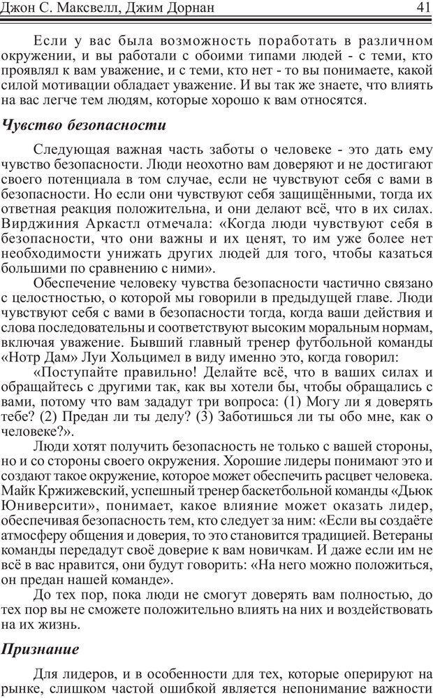PDF. Как стать человеком влияния. Максвелл Д. Страница 40. Читать онлайн