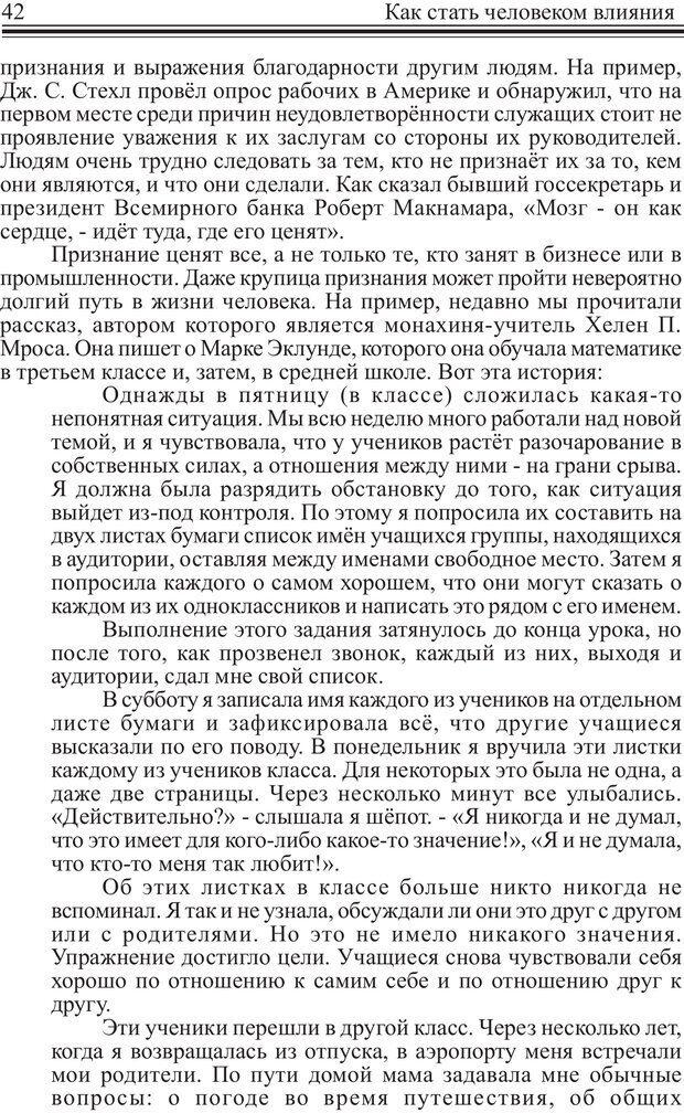 PDF. Как стать человеком влияния. Максвелл Д. Страница 41. Читать онлайн