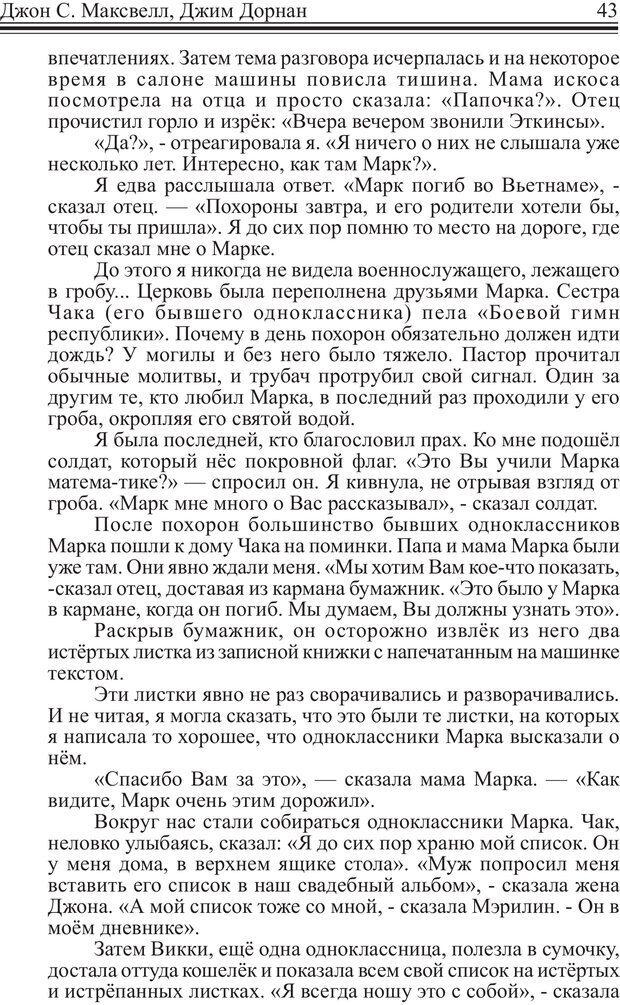 PDF. Как стать человеком влияния. Максвелл Д. Страница 42. Читать онлайн