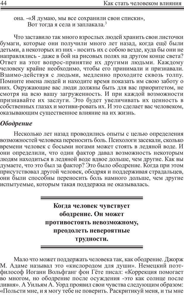 PDF. Как стать человеком влияния. Максвелл Д. Страница 43. Читать онлайн
