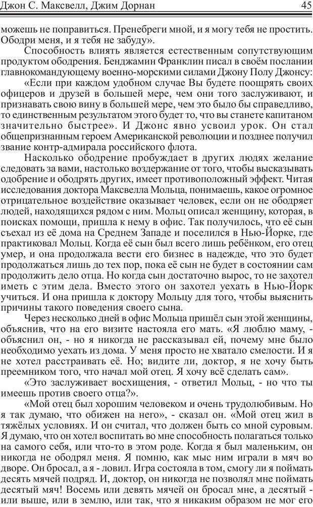 PDF. Как стать человеком влияния. Максвелл Д. Страница 44. Читать онлайн