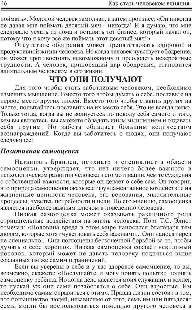 PDF. Как стать человеком влияния. Максвелл Д. Страница 45. Читать онлайн