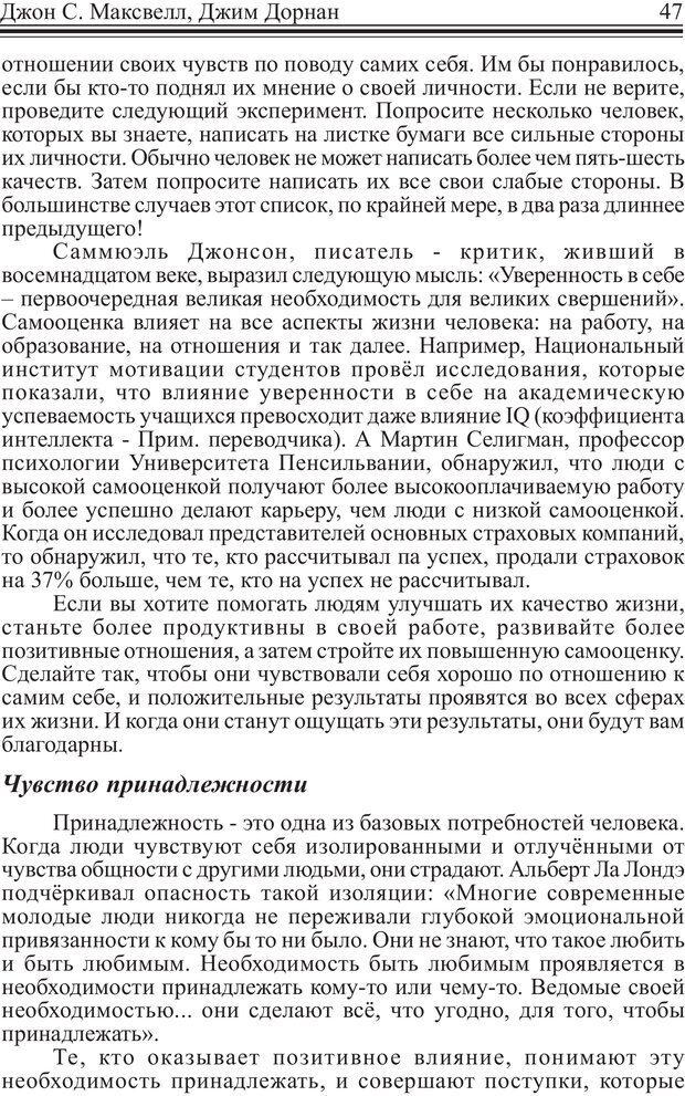 PDF. Как стать человеком влияния. Максвелл Д. Страница 46. Читать онлайн