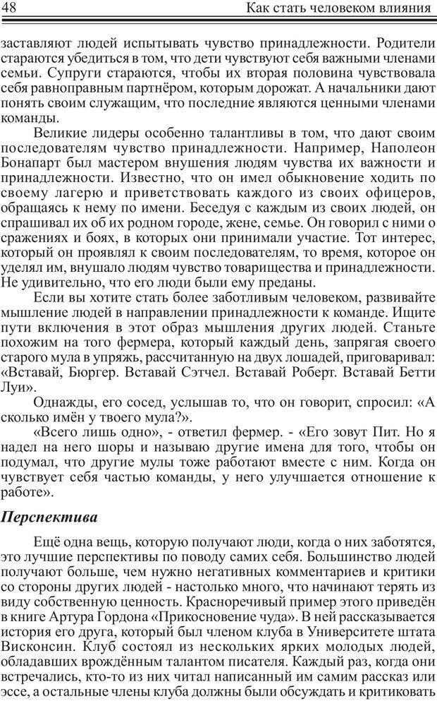 PDF. Как стать человеком влияния. Максвелл Д. Страница 47. Читать онлайн