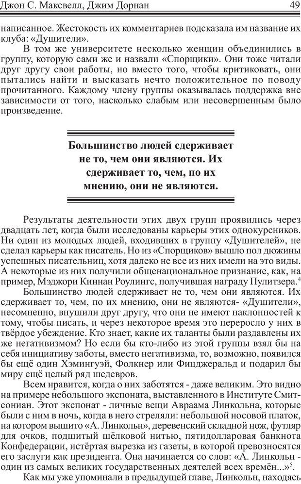 PDF. Как стать человеком влияния. Максвелл Д. Страница 48. Читать онлайн