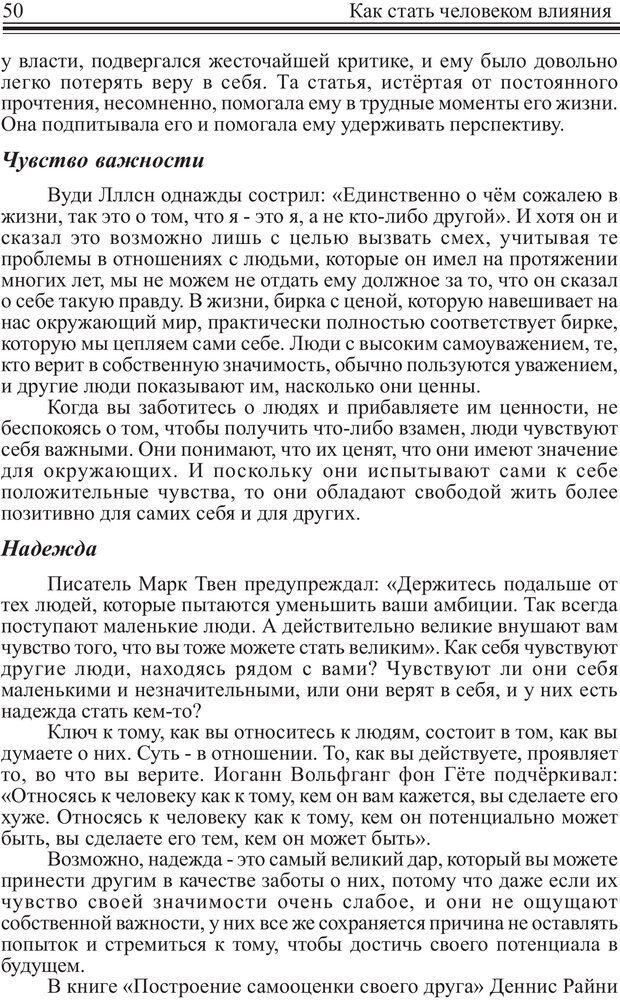 PDF. Как стать человеком влияния. Максвелл Д. Страница 49. Читать онлайн